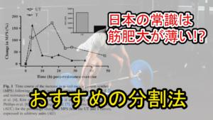 【分割法】ナチュラルのベストな筋トレメニューの組み方