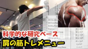 【科学的肩トレ】三角筋の筋トレメニュー